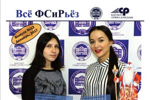 http://sr.isu.ru/wp-content/uploads/2017/01/dve-defki-300x200.png
