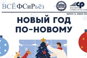 http://sr.isu.ru/wp-content/uploads/2017/01/i-gIgQSpMMU-300x200.jpg