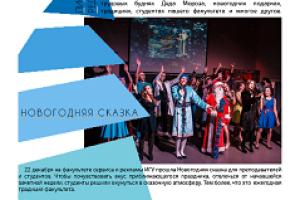 http://sr.isu.ru/wp-content/uploads/2017/01/oblozhka-40-na-40-300x200.png