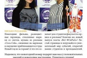 http://sr.isu.ru/wp-content/uploads/2017/01/sayt-1-300x200.jpg