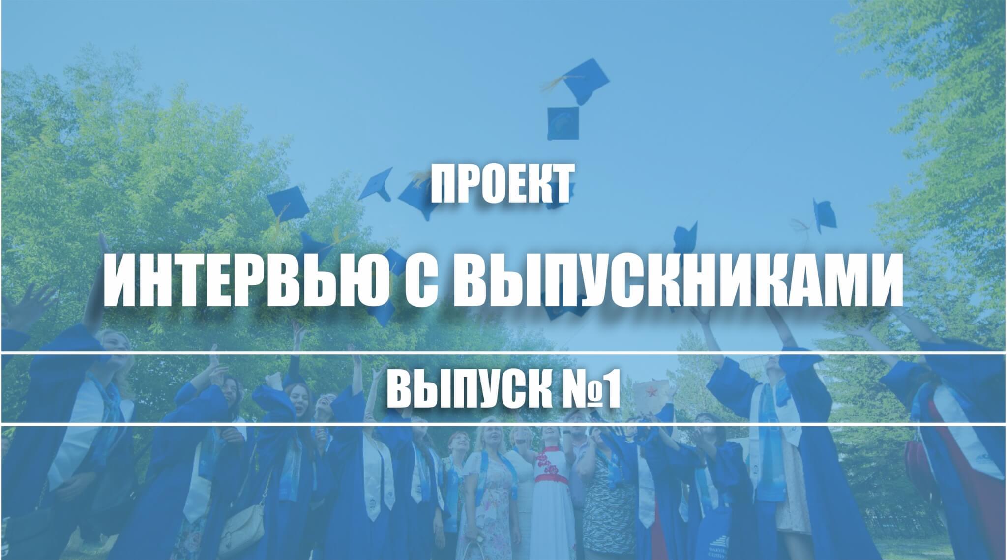 Интервью с Эрланом Капаровым, выпускником 2017 года