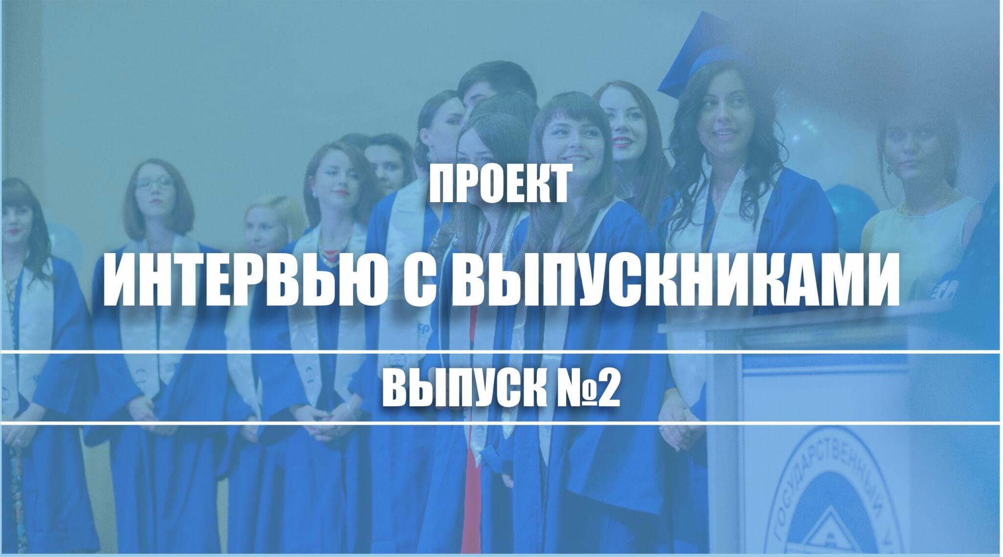 Интервью с Наталией Пугатиной, выпускницей 2018 года