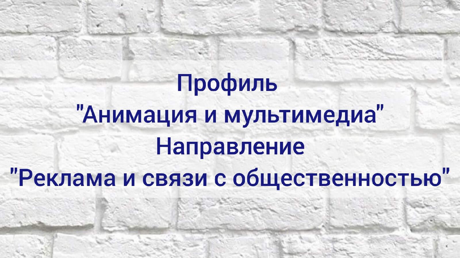 Профиль «Анимация и мультимедиа» Иркутского государственного университета
