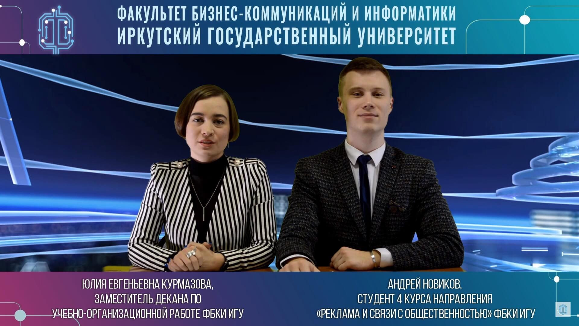 День открытых дверей факультета бизнес-коммуникаций и информатики ИГУ